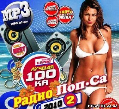 Краща 100ка Поп си скачати / Лучшая 100ка Радио Поп Са (2010)