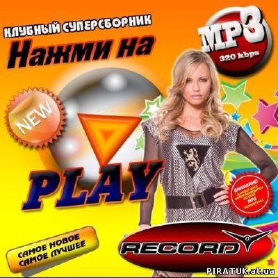 Нажми на Play 2 (2010) бесплатно скачати