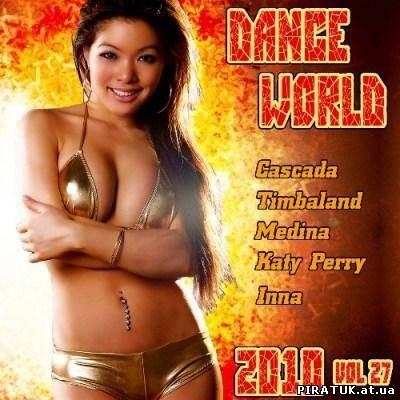 Dance World vol.28 (2010) скачати