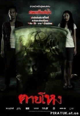 Загиблі жорстокою смертю скачати / Погибшие жестокой смертью / Die a Violent Death / Tai hong (2010) DVDRip