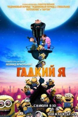 Бридкий Я скачати / Гадкий Я (2010)