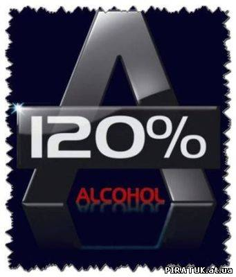 Alcohol 120% Retail 2.0.0.1331 + AutoLoader by RmK-FreE (24.06.2010) скачати