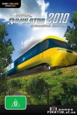 Trainz Simulator 2010: Engineers Edition (2009/ENG) скачати