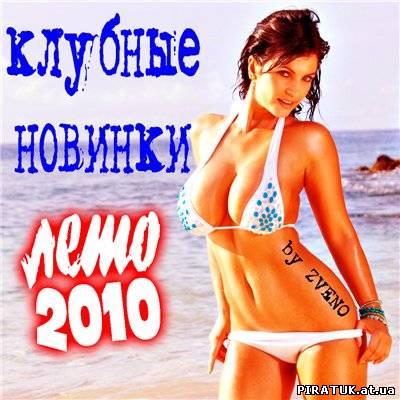Клубні новинки скачати / Клубные новинки-Лето 15 (2010)