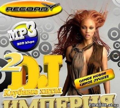 Скачати бесплатно Империя DJ 2 50/50 (2010)