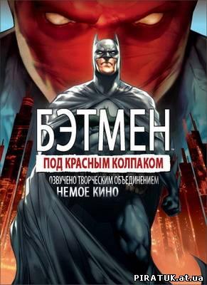 Бетмен: Під червоним ковпаком / Batman: Under The Red Hood 2010
