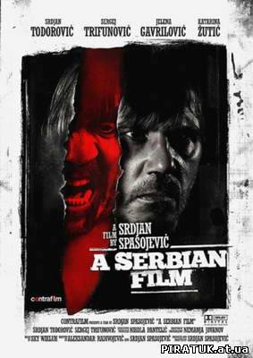 Сербський фільм / Сербский фильм / A Serbian film / Srpski film (2010) DVDScr