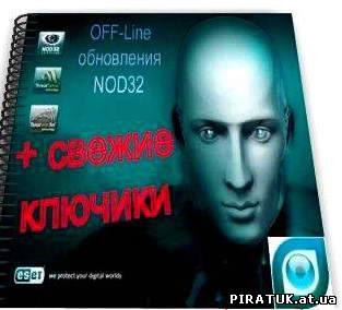 Скачати бесплатно ESET NOD32 4.х/3.x Offline Update 5429 + Keys (7.9.2010)