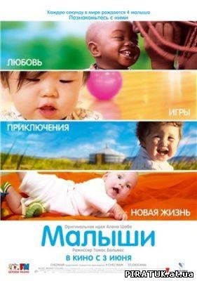 Малюки / Малыши / Babies (2010) DVDRip скачати безплатно