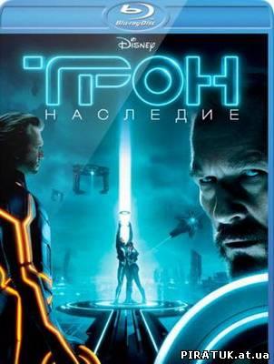 Трон: Спадщина / Трон: Наследие / TRON: Legacy (2010) HDRip