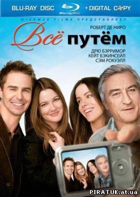 Все добре / Всё путём / Everybody's Fine (2009)