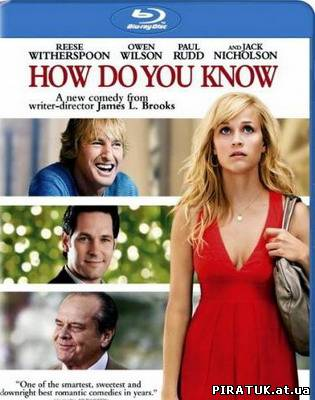 Як знати /Как знать / How Do You Know? (2010) HDRip