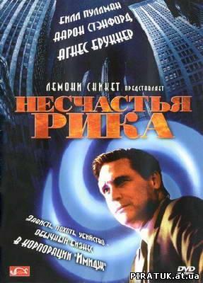 Нещастя Ріка / Несчастья Рика / Rick (2003)
