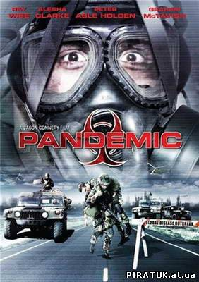 Пандемія / Пандемия / Pandemic (2009) DVDRip