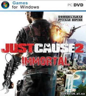 Екшин Just Cause 2. Immortal (2011/RUS/MOD)