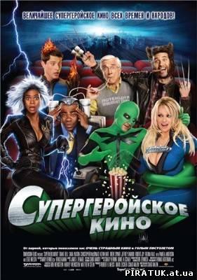 Супергероїчне кіно / Супергеройское кино / Superhero Movie (2008)