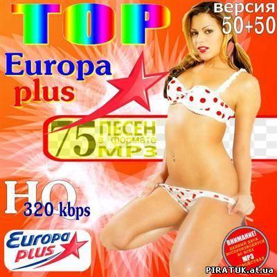 Top Європа плюс / Top Европа плюс 50/50 (2011)