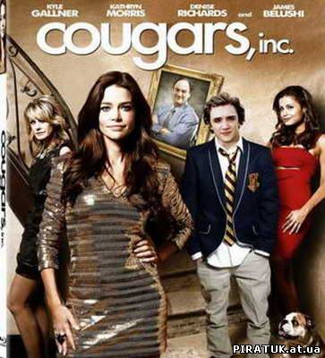 Корпорація Пума / Корпорация Пума / Cougars, Inc. (2011)