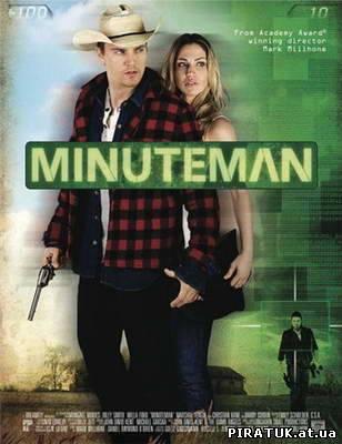 Універсальний підрозділ / Универсальное подразделение / Minuteman (2011) DVDRip