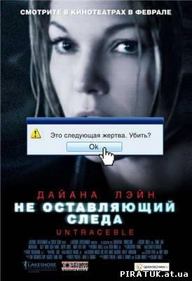 Незалишаючий сліду / Не оставляющий следа / Untraceable (2008)