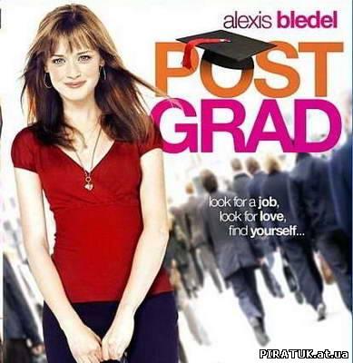 Школа виживання випускників / Post Grad (2009/HDRip)