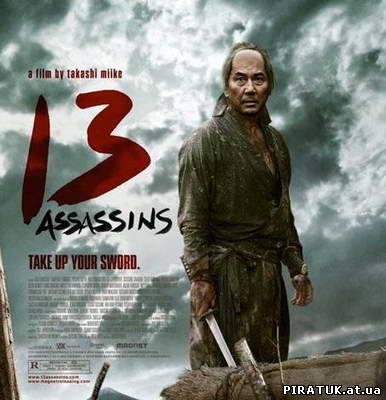 Тринадцять вбивць / Тринадцать убийц / 13 Assassins / Jыsan-nin no shikaku (2010)
