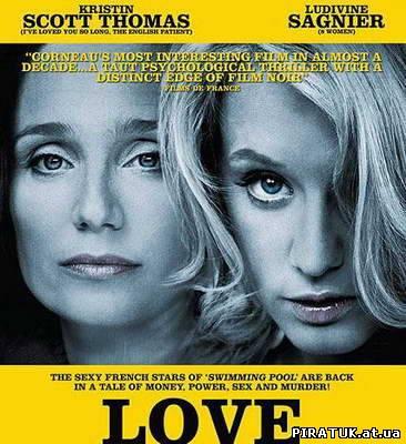 Злочинна любов / Преступная любовь / Crime d'amour (2010/HDRip)