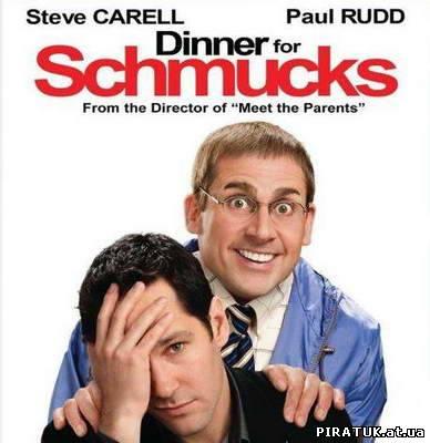 Вечеря з придурками / Ужин с придурками / Dinner for Schmucks (2010)