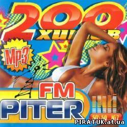 200 Хітів / 200 Хитов Piter FM (2011)