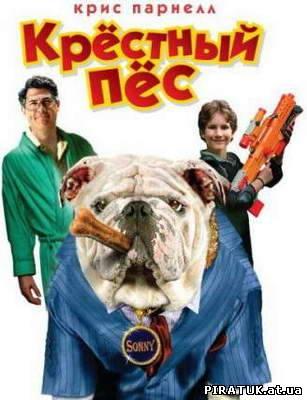 Хресний пес / Крестный пес / The Dogfather (2010) DVDRip