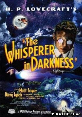 Що шепоче в тьмі / Шепчущий во тьме / The Whisperer in Darkness (2011) DVDRip онлайн