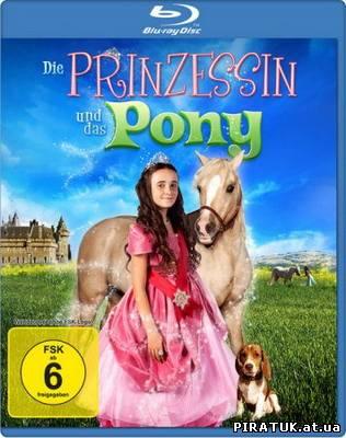 Принцеса і поні / Принцесса и пони скачать бесплатно