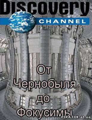 Від Чорнобиля ка Фукусіми / От Чернобыля до Фукусимы (2012) SatRip бесплатно
