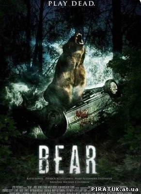 Ведмідь / Медведь / Bear (2010) DVDRip бесплатно скачати