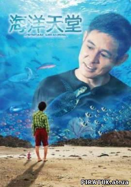 Рай океана / Рай океана / Ocean Heaven (2010) DVDRip бесплатно