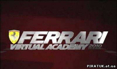 Ferrari Virtual Academy 2010 (2010/ENG/150Mb) безплатно