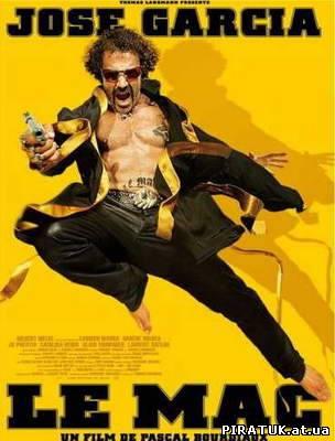 Сутенер / Le mac (2010) DVDRip бесплатно скачати