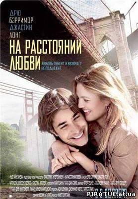 На відстані любові / На расстоянии любви / Going the Distance (2010) CAMRip бесплатно