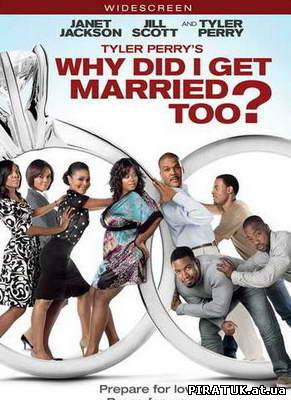 Навіщо ми одружуємся знову? / Зачем мы женимся снова? / Why Did I Get Married Too? (2010) HDRip бесплатно скачати