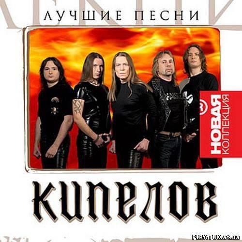 Кипелов - Лучшие Песни. Новая коллекция (2009)