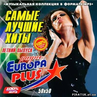 Кращі Хіти Радіо Europa Plus / Самые Лучшие Хиты Радио Europa Plus Летний Выпуск 50+50 (2013)