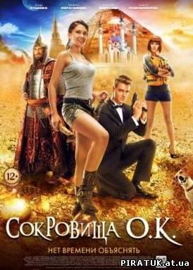 Скачати фільм Скарби О.К. (2013) WEBRip безкоштовно