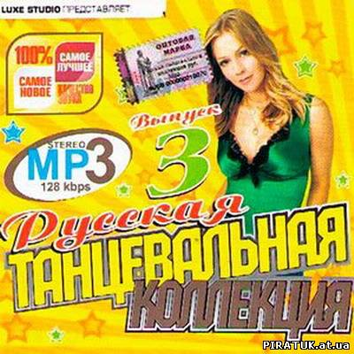 танцевальная русская музыка 2013 слушать онлайн