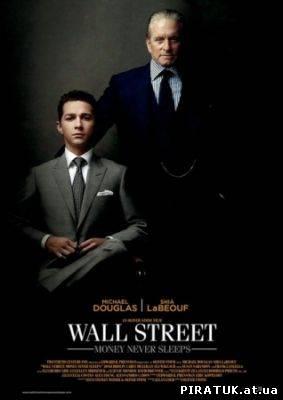 Уолл Стріт: Гроші не сплять / Уолл Стрит: Деньги не спят / Wall Street: Money Never Sleeps (2010) TS супер фільм