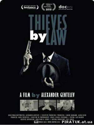 Воры в законе: Злодії в законі: Життя вдалося / Жизнь удалась / Ganavim Ba Hok (2010) DVDRip бесплатно
