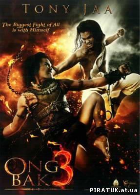 Онг Бак 3 / Ong Bak 3 (2010) DVDRip скачати фільм