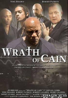 Гнів каїна / Гнев Каина / The Wrath of Cain (2010) DVDRip новинка