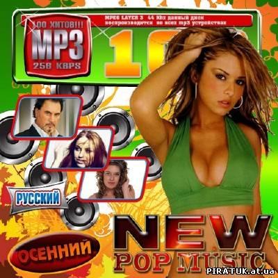 скачати New Pop Music (2010)
