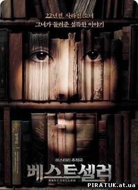 Бестселер / Бестселлер / Bestseller / Be-seu-teu-sel-leo (2010) DVDRip