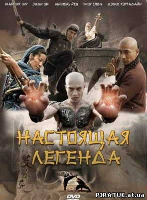 Справжня легенда / Настоящая легенда / Su Qi-Er (2010) DVDRip